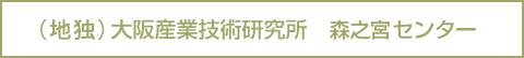連携(地独)大阪産業技術研究所 森ノ宮センター